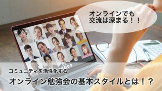 オンライン勉強会の基本スタイル
