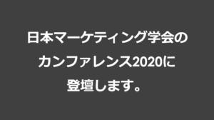 日本マーケティング学会の カンファレンス2020に 登壇します。
