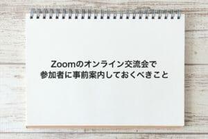 Zoomのオンライン交流会で参加者に事前案内しておくべきこと