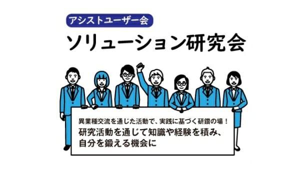 アシスト ソリューション研究会